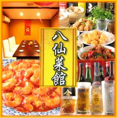 個室中華料理 八仙菜館の写真
