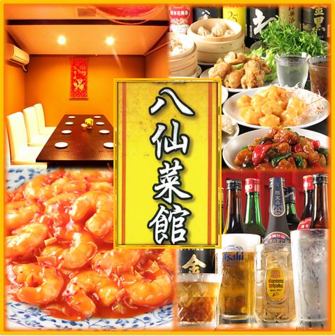 2500円で食べ飲み放題♪オーダー式バイキングで出来立て美味しい中華料理を御提供!