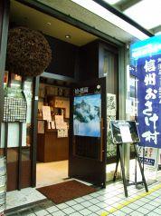 信州お酒村 地酒ミュージアムの画像
