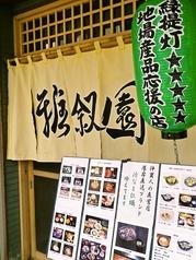 小樽 雅叙園の写真