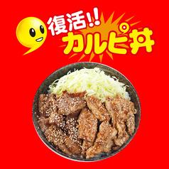 復活!カルピ丼 春日野道店の写真