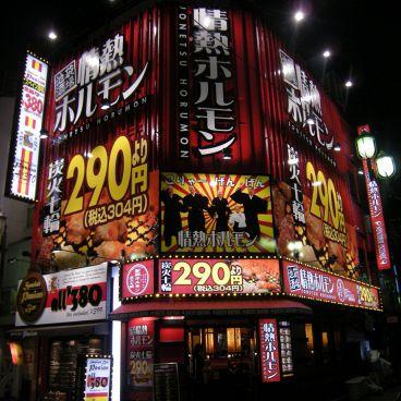 情熱ホルモン 上野酒場の雰囲気1