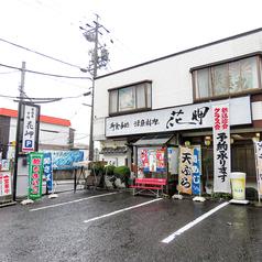 和食 居酒屋 花岬の写真