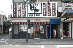 居酒屋どん 桐生本町店の雰囲気1