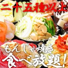 太陽の時代 岡山青江店のおすすめ料理1