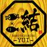 九州創作料理と厳選肉 結 成田駅前店のロゴ