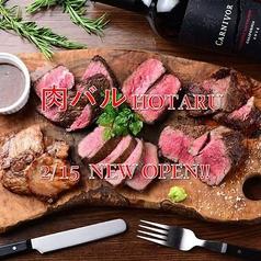 肉バル HOTARU 池袋東口店の写真