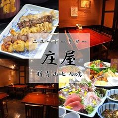 ニユートーキヨー庄屋 新青山ビル店の写真