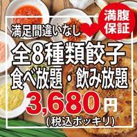 [名駅で宴会!2H飲放付コース全8品 3,500円~(税抜)]