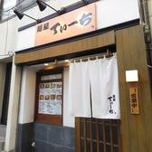 麺屋 てぃーちの雰囲気3