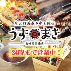 炭火野菜巻き串と餃子 博多 うずまき 長崎思案橋店の写真