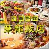 華龍飯店 神保町店の写真