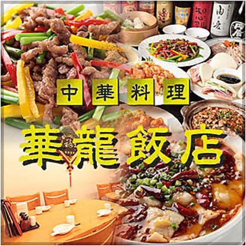 アワビ・フカヒレ・北京ダックが食べられる!80種2H食べ飲み放題コース2980円!!
