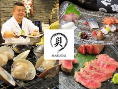 丸貝 MARUGAI 天神大名店の写真