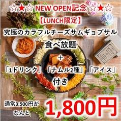 MoiM 高松店のコース写真