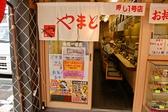 やまと屋寿司 1号店の雰囲気2