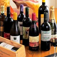 絶品イタリアンに合う、多種多様なワイン