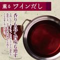 料理メニュー写真◇ワインスープ◇