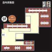 当店お席の見取り図(5階)です。