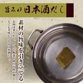 料理メニュー写真◇日本酒スープ◇