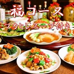 福龍菜館 元町店のおすすめ料理1