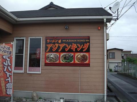 アジアンキング 桑名安永本店