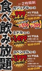 99 FRESH NY PIZZA 橋本店のおすすめ料理1