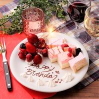 お誕生日・記念日のサプライズ特典もご用意♪