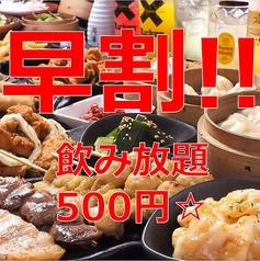 てらきん 磐田店のコース写真