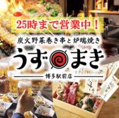 炭火野菜巻き串と炉端焼き 博多 うずまき 博多駅前店