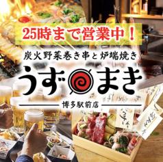 炭火野菜巻き串と炉端焼き 博多うずまき 博多駅前店の写真