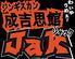 五反田 ジンギスカン Jakのロゴ