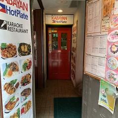 フィリピン料理 カラオケレストラン KABAYAN HotPlate カバヤン ホットプレートの写真