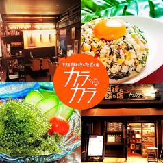 琉球料理と泡盛の店 カラカラの写真