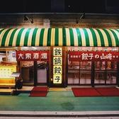 餃子の山崎の雰囲気3