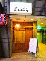 まんぼう 福井の写真