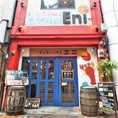 シーフードビストロ 魚卵ハウス Eni エニの雰囲気2