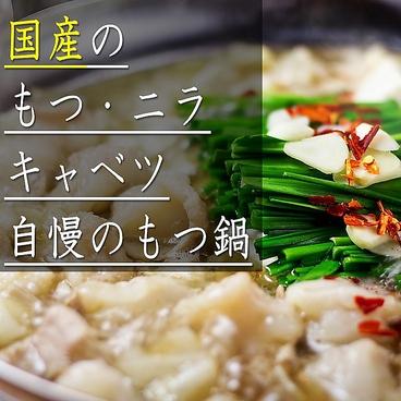 九州男児 長岡大手通店のおすすめ料理1