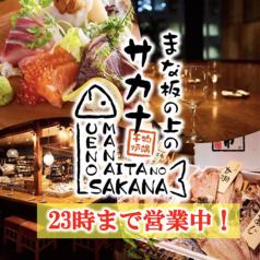 まな板の上のサカナ 千葉駅前店の写真