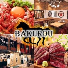 Horse meat BAKUROU 名古屋栄店の写真
