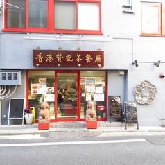香港 チャンキチャチャンテン 贊記茶餐廳 飯田橋の画像
