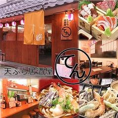 天ぷら居酒屋 てん。の写真