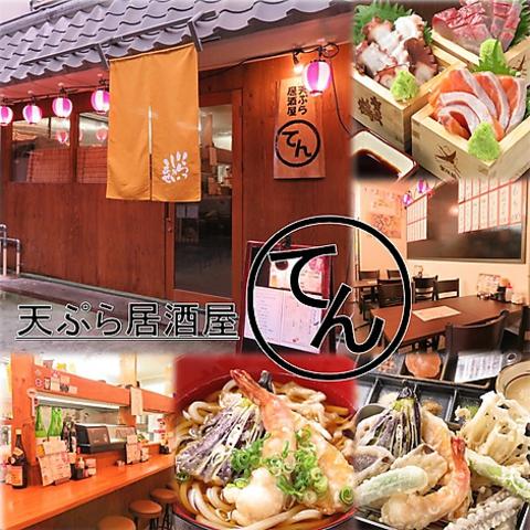 天ぷら居酒屋 てん。