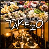 鍋と十割そば TAKEZO 浜松町 大門本店