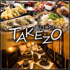 鍋と十割そば TAKEZO 浜松町 大門本店の写真