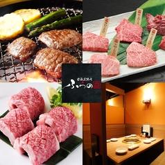 北海道焼肉ふらの 日本橋店の写真