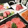 仙台牛焼肉 牛泉のおすすめポイント2