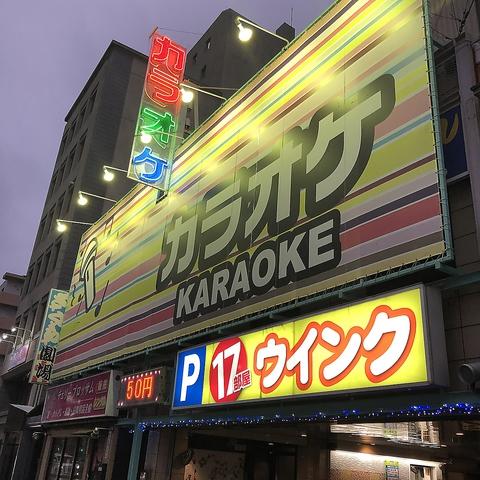 カラオケ ウィンク 岡山店