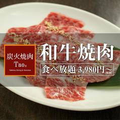 焼肉 Taoの写真
