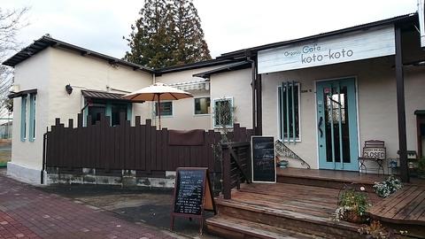 Organic Cafe koto‐koto